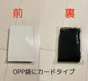 OPPカードタイプのイメージ