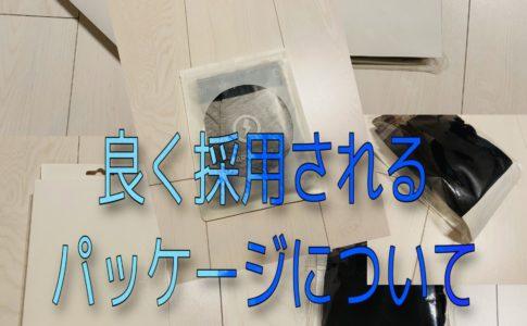 OEMパッケージとはイメージ